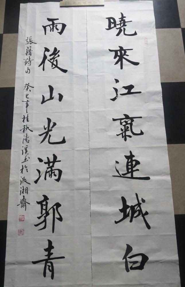 张籍诗句,癸巳桂秋老虎清溪书于汲湘斋。