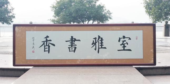 楷书 室雅书香