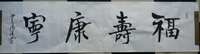 魏碑 福寿康宁