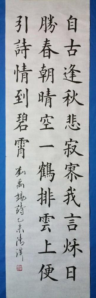 七言唐诗 秋词 欧体楷书