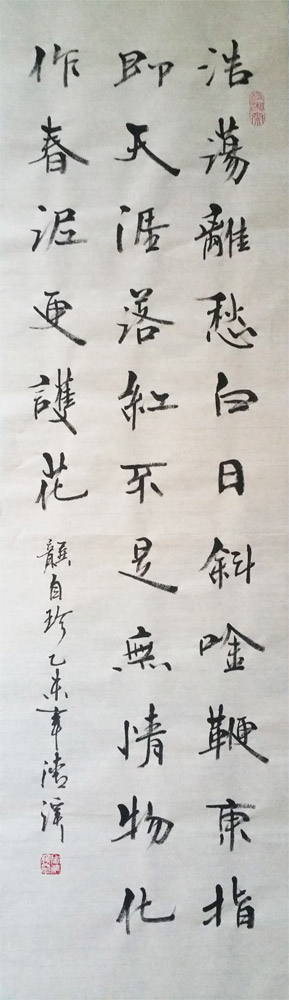 行魏《 己亥杂诗·其五》