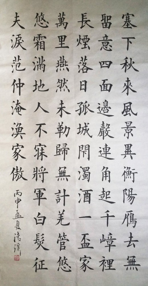 楷书 渔家傲·秋思