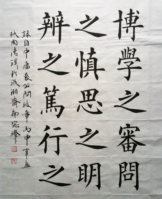 楷书 中庸哀公问政章节录